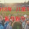 【2018年J1第1節レビュー】ジュビロ磐田、BKBこと川崎の長老・中村憲剛の前に屈す