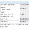 IPO 7367セルム ブックビルディング完了