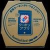 ★ドミノピザの新メニューピザ(799円)を食してみた。