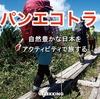 「ジャパンエコトラック」サイクリングコースを探す時の参考にしてみて下さい。