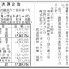 株式会社ボッテガ・ヴェネタジャパン 第19期決算公告 / 減少公告