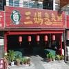 臭豆腐鍋の有名チェーン店 三媽臭臭鍋
