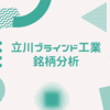 立川ブラインド工業【7989】銘柄分析