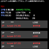 DartsLive 通信対戦結果 2012/03/20