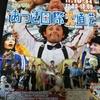 11月10日 11日の2日間 あつぎ国際大道芸 が開催されます!