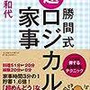 勝間和代さんの本から考えた「ロジカル家事」