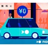 目的地まで乗っても支払い不要、AIを活用した配車サービス「nommoc」