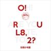 N.O - BTS(防弾少年団) 歌詞カナルビで韓国語verを歌おう♪ 和訳意味/読み方/日本語カタカナルビ/公式MV