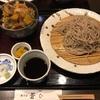 【絶品ランチ】関内 『板そば 蒼ひ』の野菜かき揚げ丼と冷たいおそば