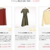 エアークローゼットでサイズ違いの洋服が届いた時の対処法【airClosetエアクロ17回目】【40代女性ファッション】