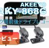 【レビュー】バイク用前後ドライブレコーダー「AKY-868G」 - DV688より競争力あり!