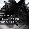 【Danner WRAPTOP LIGHT 3】レインシューズの定番 普段使いはできるの?