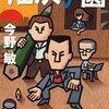 『任侠学園』(今野敏・著/中公文庫)