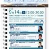 【2019/9/14】日本ITストラテジスト協会 全国大会2019【九州から始まる(令和)初の JISTA全国大会 ~「令和」ゆかりの地からビッグインパクトを~】 開催決定!