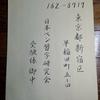 【ペンの光】筆ペン部「推薦」昇格試験を郵送しました。