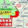 「東京には空がない」という高村光太郎の「智恵子抄」の台詞がある。今は、東京の空の制空権は、未だに米軍が握っている。  トランプ米国大統領は、来日の折、まず横田基地に着陸 、ヘリコプターで霞が関カントリーへ、ゴルフの後、ふたたびヘリコプターで六本木ヘリポートへ。トランプ大統領は厳密にいうと来日していない。米国内を移動しただけである。日本の空を支配しているのは米軍である。占領体制は今も継続している。  東京のど真ん中、麻布六本木にある「米軍麻布ヘリポート」を、どれだけの日本国民が知っているだろうか?ここは日