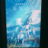 【天気の子】の感想  映画レビュー 新海誠最新作 【君の名は】から早3年