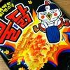 【韓国】「부셔먹는 라면스낵 불닭(砕いて食べる ラーメンスナック プルダック)」を茹でて食べてみた