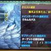 MHXX攻略:集会酒場G★4『極天より来たる、崩せし神』 2戦目、最後まで戦ってオフライン(ソロ)でクリアー