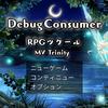 RPGツクールMVTrinity Debug Consumer テストプレイ 6-1