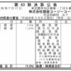 株式会社銀座コージーコーナー 第63期決算公告