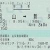 やくも3号 特急券【eきっぷ】