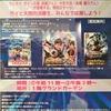ウルトラマンオーブショー(石黒英雄・高橋健介)(2017/3/4アリオ橋本11:00、14:00)