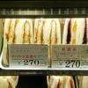 札幌市 サンドリア / 24時間開いているサンドイッチ屋