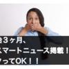 開始3ヶ月、『スマートニュース掲載!!』初心者ブロガーがしたこと。パクリOK!!