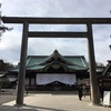 靖国神社と遊就館に行ってきた