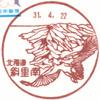 【風景印】北海道印影集(134)斜里町編