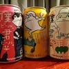 『僕ビール君ビール』3種、並べてみた🍻