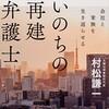 いのちの再建弁護士/村松謙一