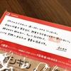 カシキルノベルティグッズ(メモ帳)制作こぼれ話