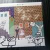 フレンズ - 1st miniアルバム、「ショー・チューン」を購入
