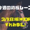 【今週の鉄板レース】3/1(日) 阪神10R すれみS(L)
