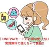 【還元率2%】LINE PAYカードのお得な使い方LINEモバイルが実質無料で使えちゃう裏技!!