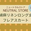 【レビュー】楽天市場のNEUTRAL STORE(ニュートラルストア)『綿麻リネンロング丈フレアスカート』