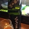 くどき上手、純米大吟醸生酒 出羽燦々33の味を意識高げにレビューする。