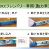 DCCデコーダの車両への実装 DCCフレンドリー、そうでない車両もDCC化
