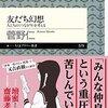 友だち幻想 菅野仁 ちくまプリマー新書 2008