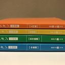 加油!!中国語検定1級取るまで継続するブログ