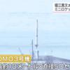 【打上げ動画あり】本日5月4日午前5時45分に民間ロケット『MOMO3号機(ホリエモンロケット)』の打ち上げに成功!3度の延期・当日も10秒前に緊急停止を乗り越えての成功は感無量!!