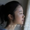 【超オススメ邦画】映画「リップヴァンウィンクルの花嫁」ネタバレ感想!