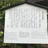 京都・安井金比羅宮に行ってきた(夏)