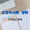 【立会外分売分析】7466 SPK