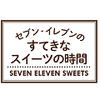 セブンイレブンスイーツ(セブンカフェ)のカロリー・栄養成分表示・原材料名・アレルギー物質