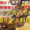 インド料理のスーパーフード モリンガ入りのドーサの食べ方 [東京・新橋/虎ノ門] 2020年1月