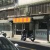 【台湾】朝の台北を街歩き 鼎元豆漿の絶品朝食も!
