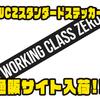 【ワーキングクラスゼロ】メーカーロゴのステッカー「WCZスタンダードステッカー」通販サイト入荷!